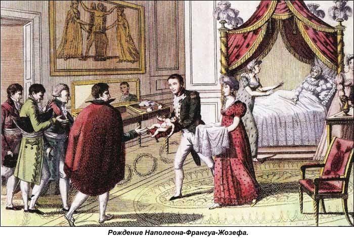 Рождение Наполеона Франсуа Жозефа | Фото: history-paradox.ru