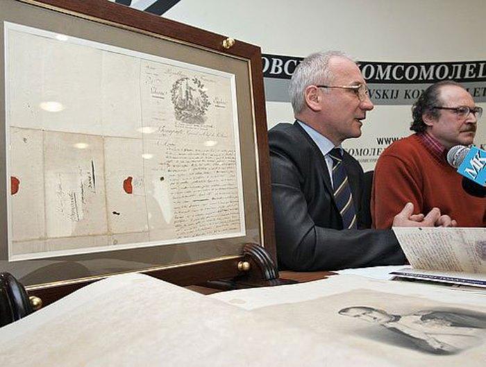 Письмо от 8 июня 1796 г. стало лотом аукциона в 2006 г.