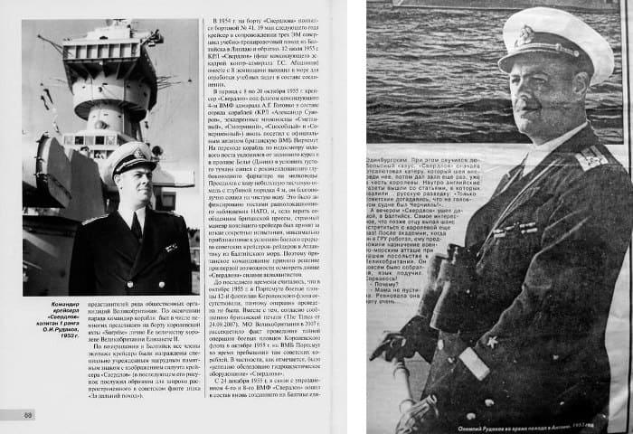 О контр-адмирале Рудакове писали во всех СМИ | Фото: raven-yellow.livejournal.com