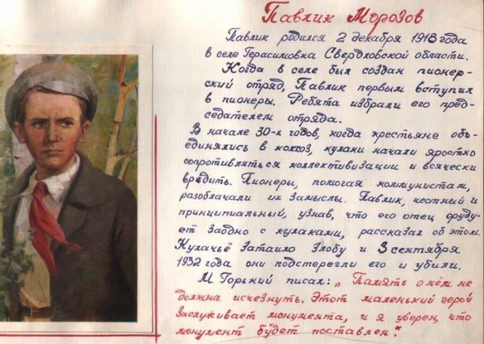 Павлик Морозов – пионер-герой в эпоху СССР | Фото: cont.ws