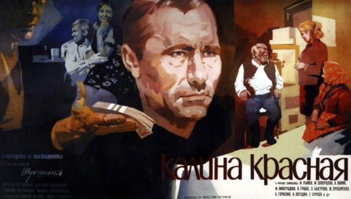Афиша фильма | Фото: kino-teatr.ru