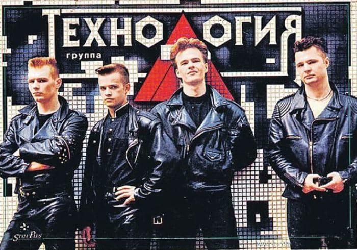 Легендарная техно-поп-группа *Технология* | Фото: tehnologia.info