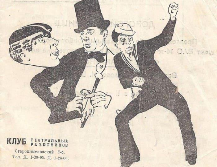 Программка творческого вечера Сергея Мартинсона, 1932 | Фото: berkovich-zametki.com