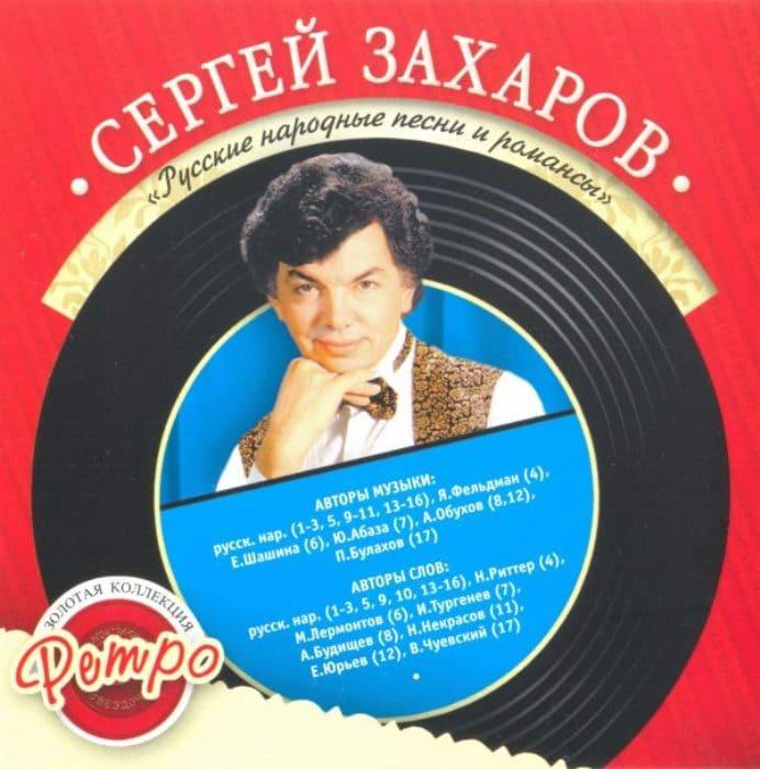 Первый сольный альбом Сергея Захарова | Фото: diwis.ru