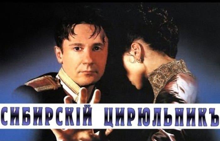 Постер фильма *Сибирский цирюльник*, 1998 | Фото: kino-teatr.ru