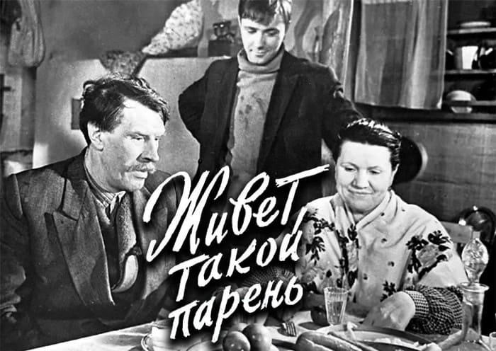 Кадр из фильма *Живет такой парень*, 1964 | Фото: domkino.tv