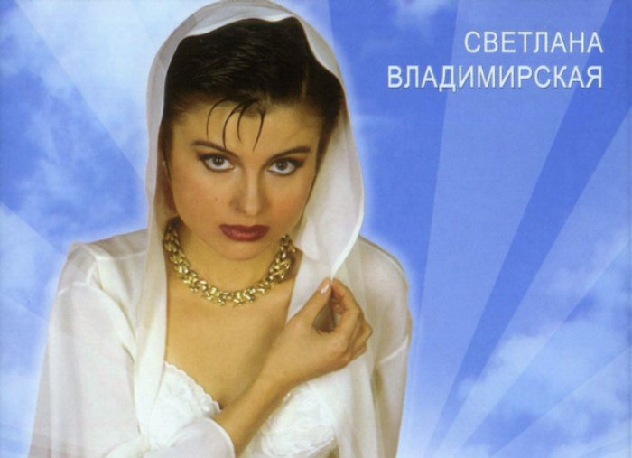 Звезда 1990-х Светлана Владимирская | Фото: discogs.com