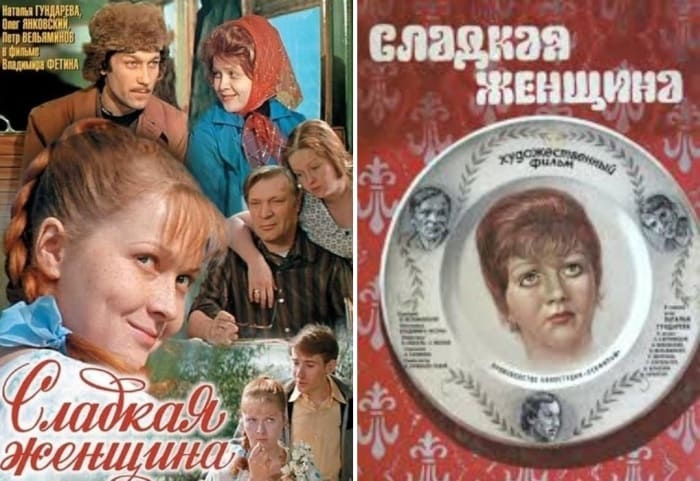 Афиши фильма *Сладкая женщина* | Фото: 1001material.ru и kinopoisk.ru