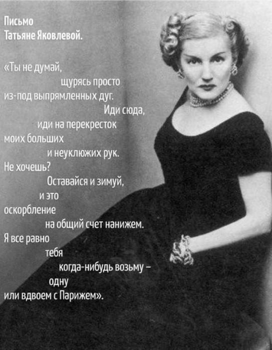 Татьяне Яковлевой Маяковский посвящал свои стихи | Фото: fashiony.ru