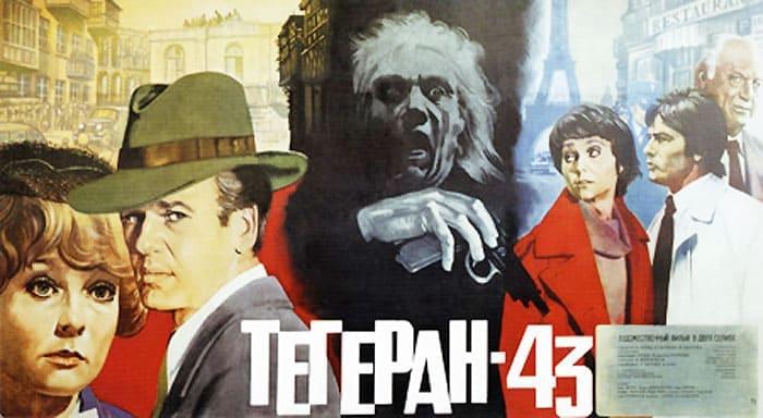 Афиша фильма *Тегеран-43* | Фото: kino-teatr.ru