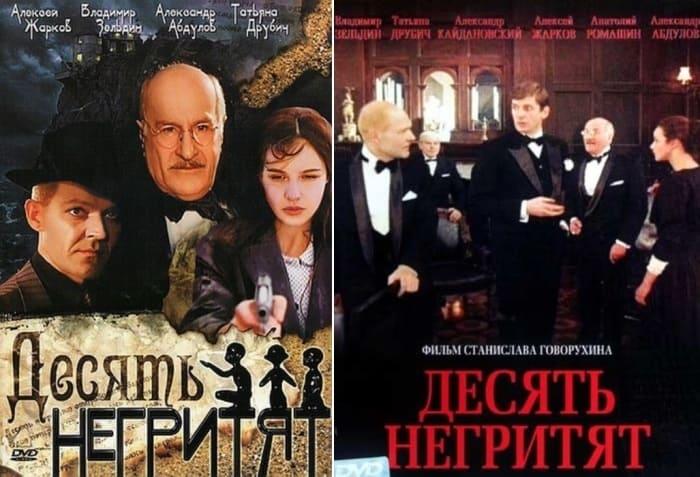 Афиши фильма | Фото: kinopoisk.ru и playcast.ru