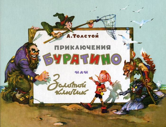 Сказка А. Толстого – многослойное произведение с символическим подтекстом | Фото: funlib.ru