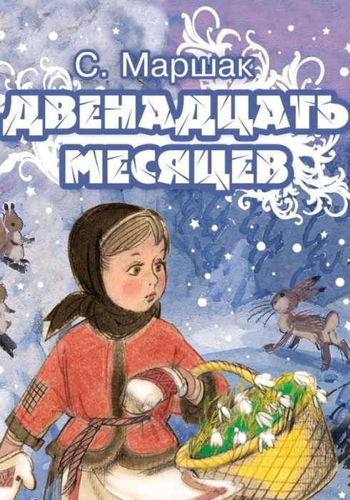 Обложка издания сказки Маршака | Фото: knigosvet.com