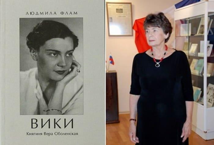 Людмила Флам и ее книга *Вики – княгиня Вера Оболенская* | Фото: liveinternet.ru
