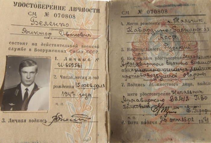 Удостоверение Виктора Беленко | Фото: bskltd.ru
