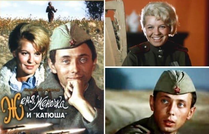 Кадры из фильма *Женя, Женечка и *Катюша*, 1967 | Фото: kino-teatr.ru