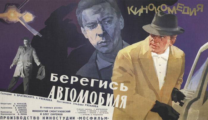 Афиша фильма *Берегись автомобиля* | Фото: bigpicture.ru