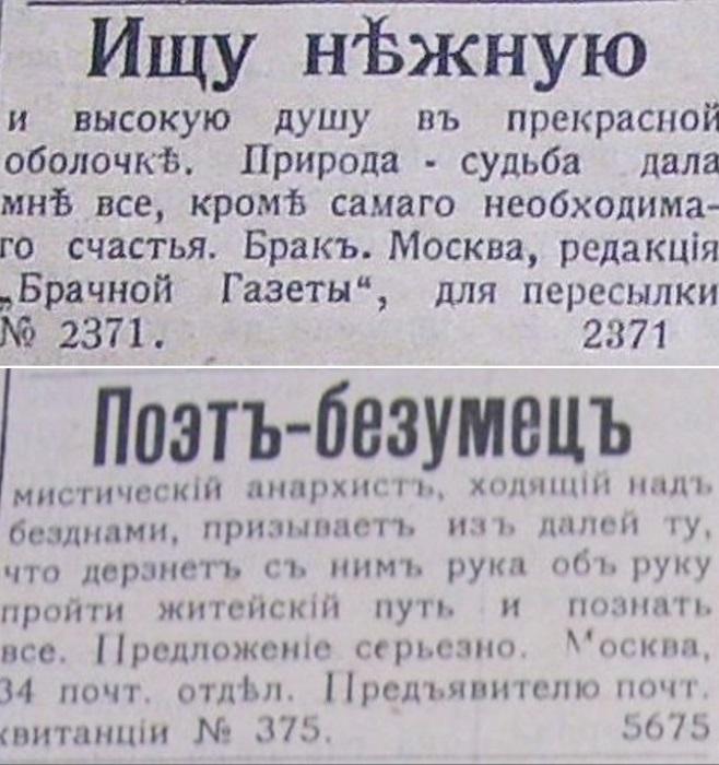 Брачные объявления к. XIX – н. ХХ вв. | Фото: azbyka.ru