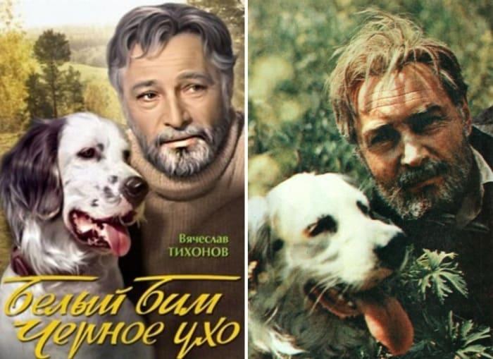 Главные герои фильма *Белый Бим Черное ухо*, 1976 | Фото: ivi.ru