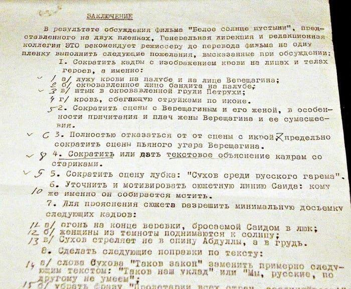 Заключение комиссии о внесении изменений в отснятый материал | Фото: pikabu.ru