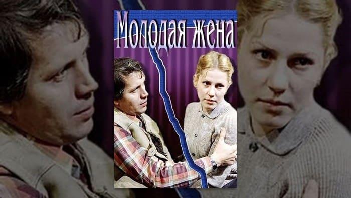 Лучший фильм 1979 года *Молодая жена* | Фото: melodramo.com