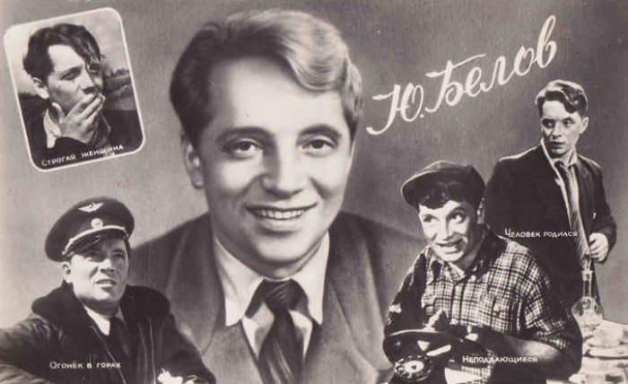 Звезда кино 1950-1960-х гг. Юрий Белов | Фото: babr24.com