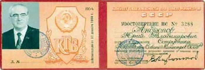 Удостоверение председателя КГБ Юрия Андропова