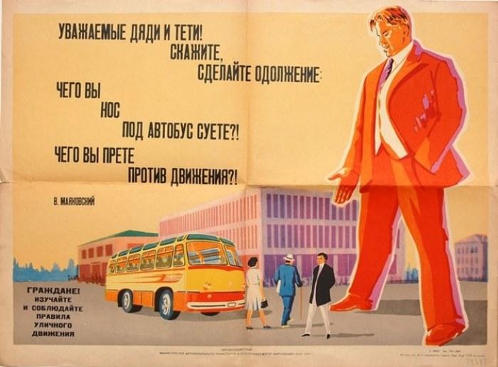 Реклама В.Маяковского
