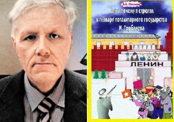 Александр Шмонов и обложка его книги *Как и почему я стрелял в главаря тоталитарного государства М.Горбачева*