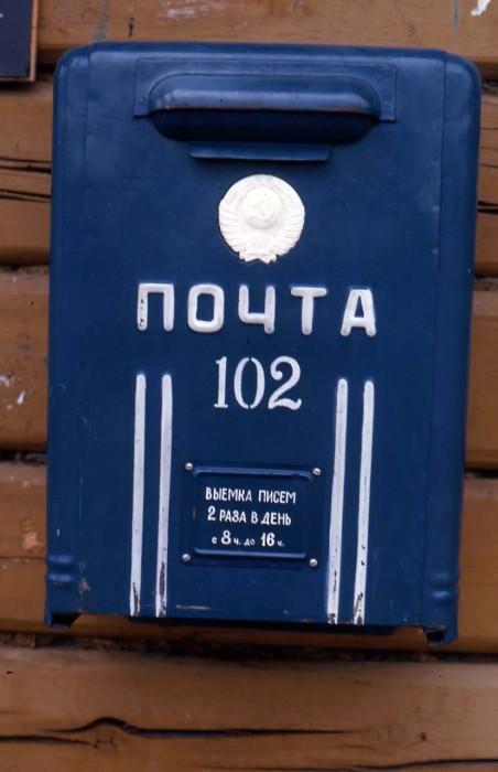Почтовый ящик синего цвета. СССР, Иркутская область, 1969 год.