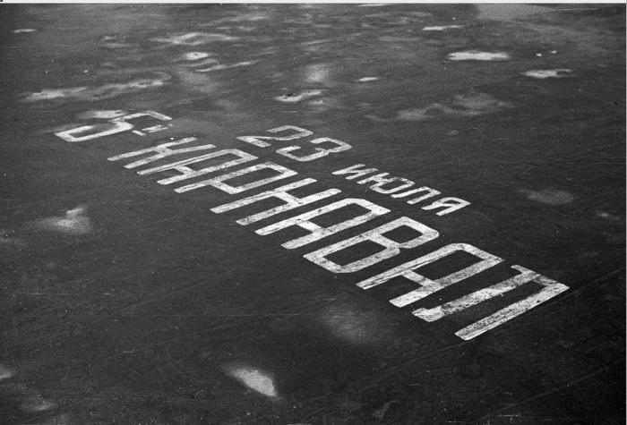Рекламная надпись, написанная на асфальте.