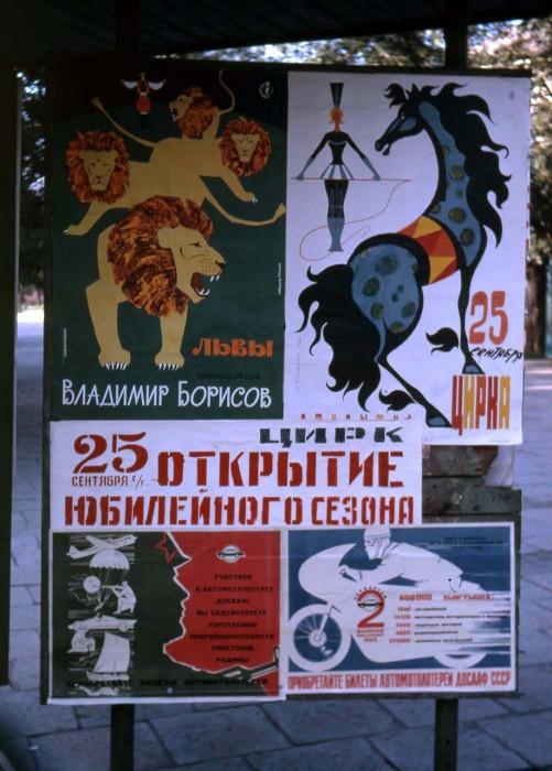 Плакаты, оповещающие об открытии юбилейного сезона в цирке. СССР, Иркутская область, 1969 год.