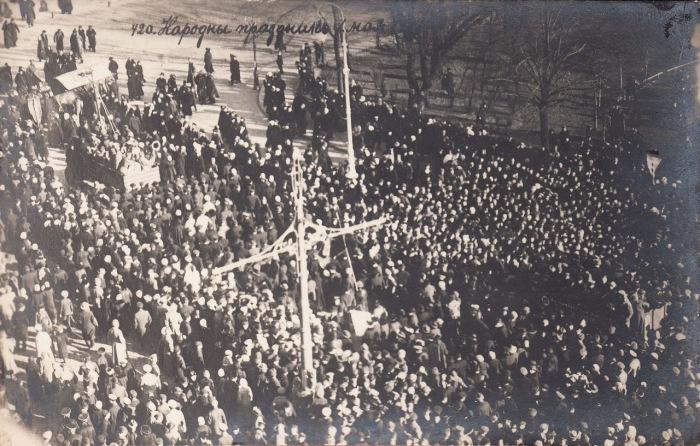 Народный праздник, 1 мая 1917 года.