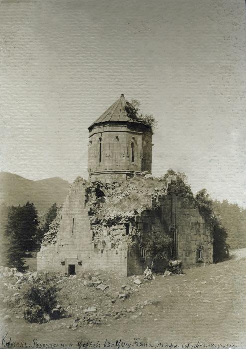 Разрушенная церковь в Сцену-Бани, Тифлисской губернии, Ахалцихского уезда.