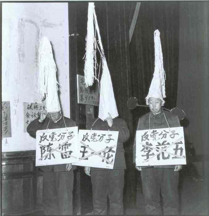 Секретари Харбинского горкома компартии на сессии критики в Рабочем Клубе Харбина.