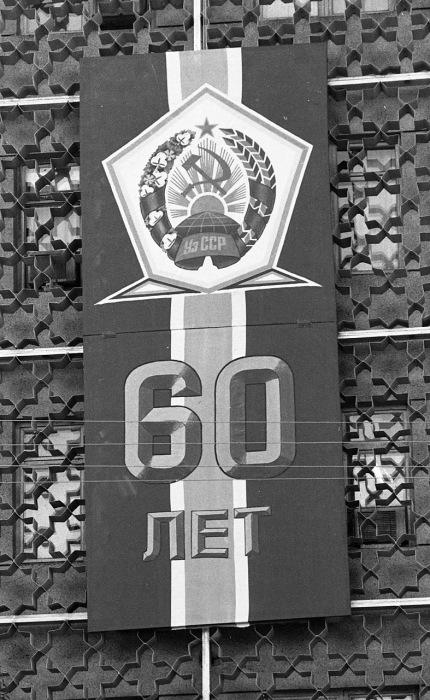 Наглядная агитация на одном из зданий. СССР, Узбекистан, Самарканд, 1984 год.