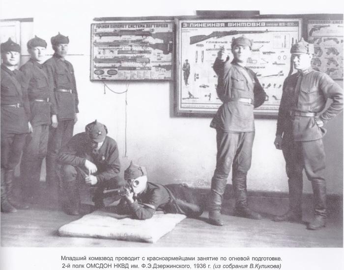 Обучение бойцов спецназа НКВД.