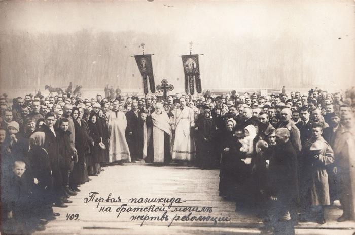 Первая панихида на братской могиле жертв революции 23 марта 1917 года.