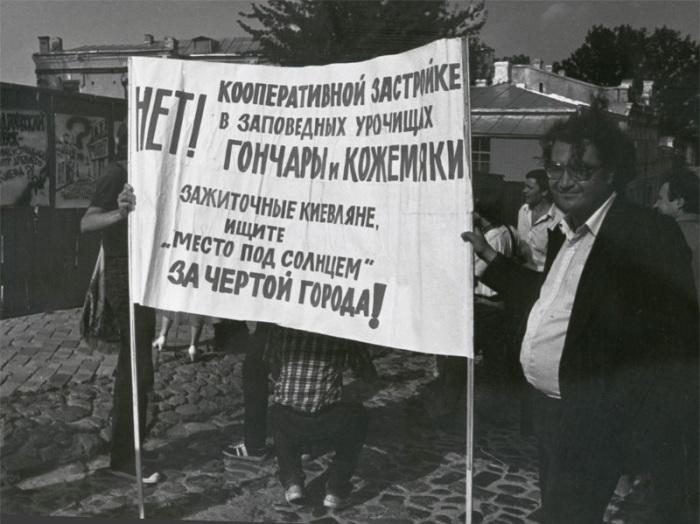 Митинг против застройки Андреевского спуска. СССР, Киев, 1989 год.