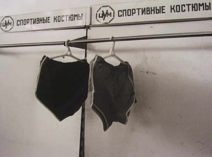 Где-то были дефицитными даже обычные советские синие шерстяные спортивные костюмы.