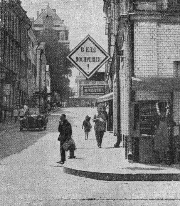 Вывеска о запрещении въезда на углу переулка. СССР, Москва, Столешников переулок, 1920-е годы.