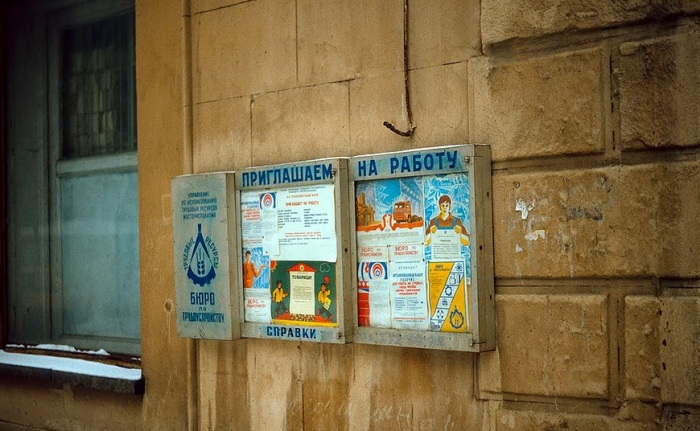 Различного характера объявления по трудоустройству. СССР, Москва, 1984 год.