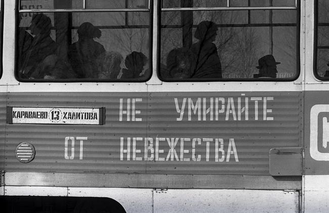 «Не умирайте от невежества». Автор фотографии: Evgeny Kanaev.