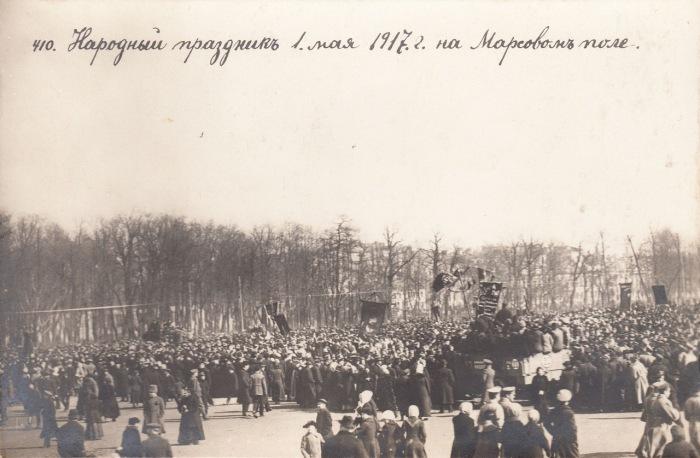 Народный праздник на Марсовом поле, 1 мая 1917 года.