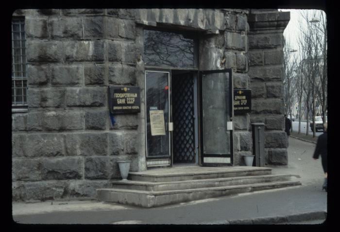 Вход в государственный банк СССР. СССР, Донецк, 1981 год.