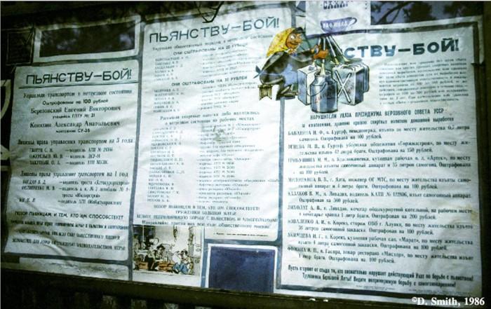 Антиалкогольные плакаты на улице. Крым, Ялта, 1988 год.