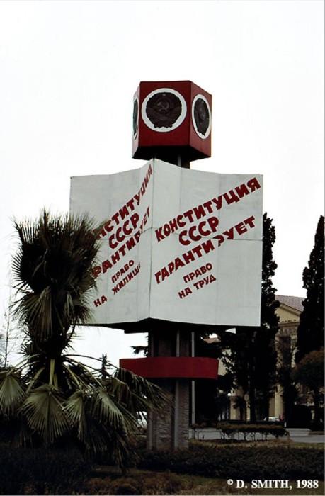 Агитационный бигборд. Крым, Ялта, 1988 год.