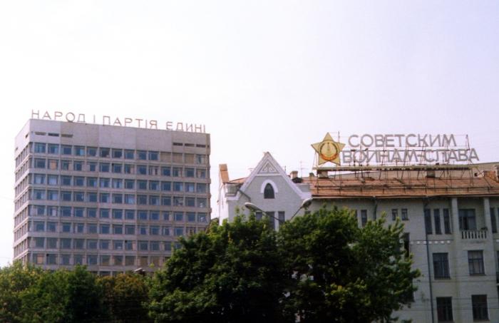 Здание украшенные вдохновляющими словами: «Партия и народ – едины!» и «Советским воинам - слава!». СССР, Киев, 1977 год.