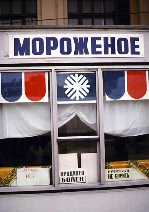 Временно закрытый киоск с мороженным. СССР, Иркутск, 1988 год.