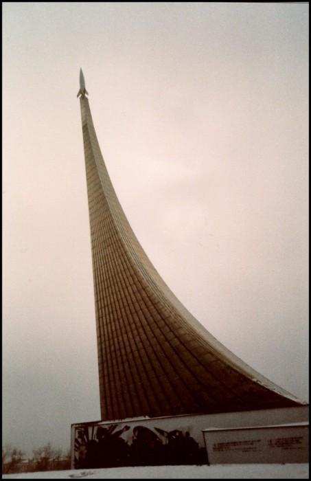 Монумент Покорителям космоса на выставке достижений народного хозяйства. СССР, Москва, 1985 год.
